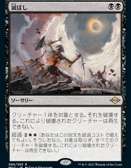 モダンホライゾン2注目カード(黒)