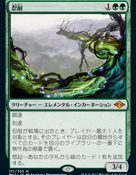 モダンホライゾン2注目カード(緑)