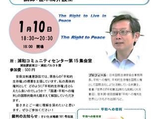 2017年1月10日安保法制違憲訴訟の講演