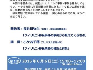 6月6日作業部会第3会期報告会