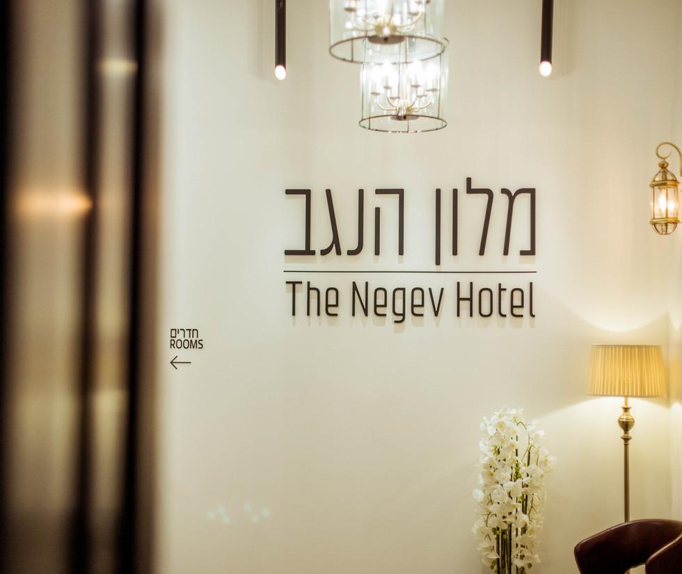 Negev hotel enterence