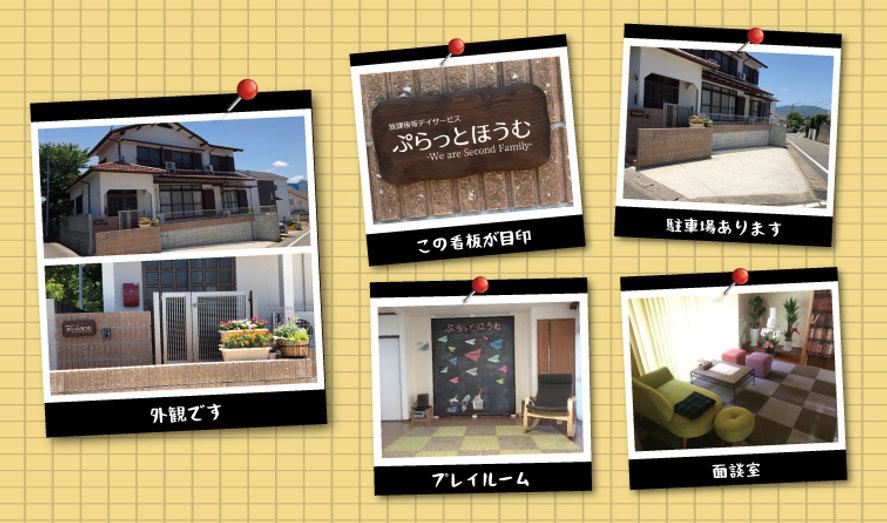 福岡市早良区の放課後等デイサービス事業です。アットホームな空間で一人一人の個性を育みます。
