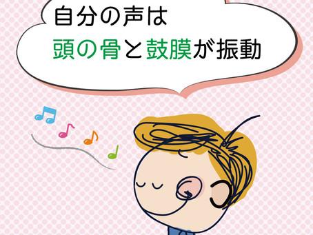 【聴 覚】