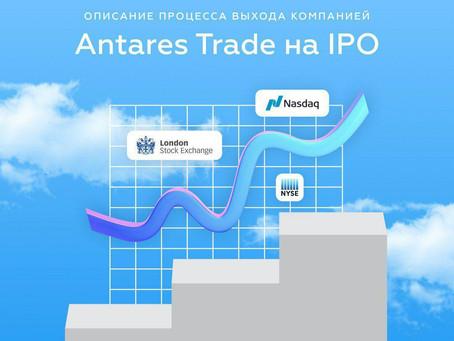 Описание процесса выхода компанией Antares Trade на IPO
