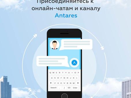Присоединяйтесь к онлайн-чатам и каналу Antares 🌏
