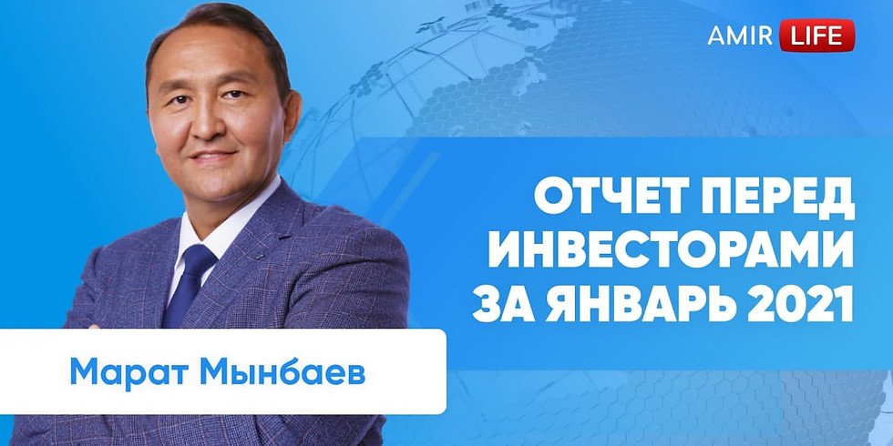 Отчетный вебинар основателя Amir Capital Group Марата Амировича Мынбаева за январь 2021 года.