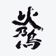kanji_HINOTORI_2.jpg