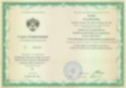 Удостоверение государственного образца; повышение квалификации по микроскопии