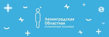 Ленинградская Областная больница.jpg