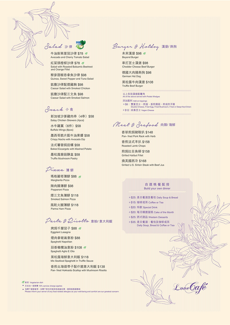 Love Cafe - a la carte_menu (Sep 2019).j