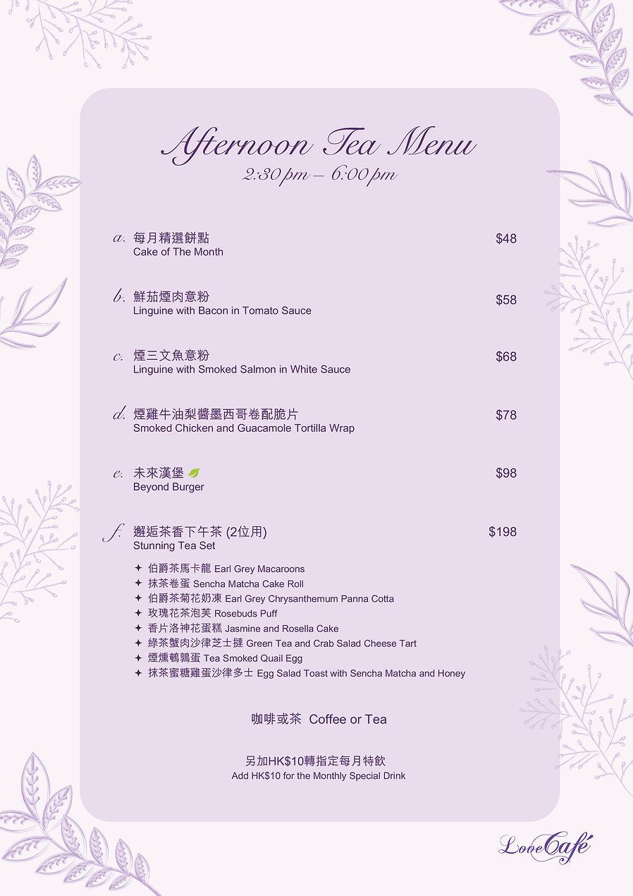 20190813_tea_menu-01.jpg