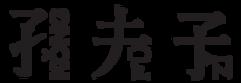 logo(240x76px)-KFZ.png