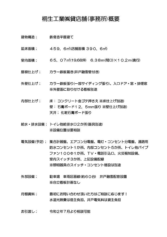 浦佐モール概要_page-0001ab.jpg
