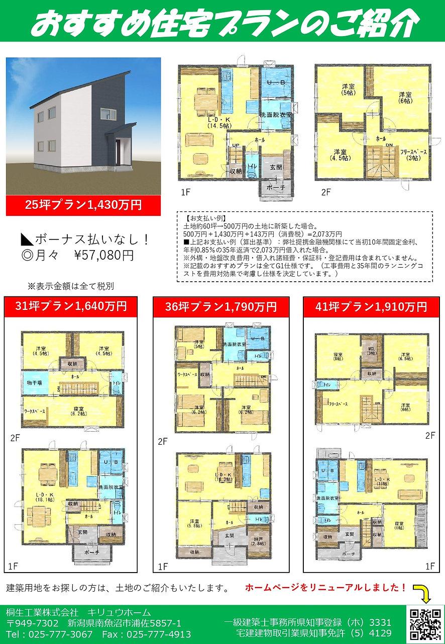 住宅おすすめプラン紹介_page-0001.jpg