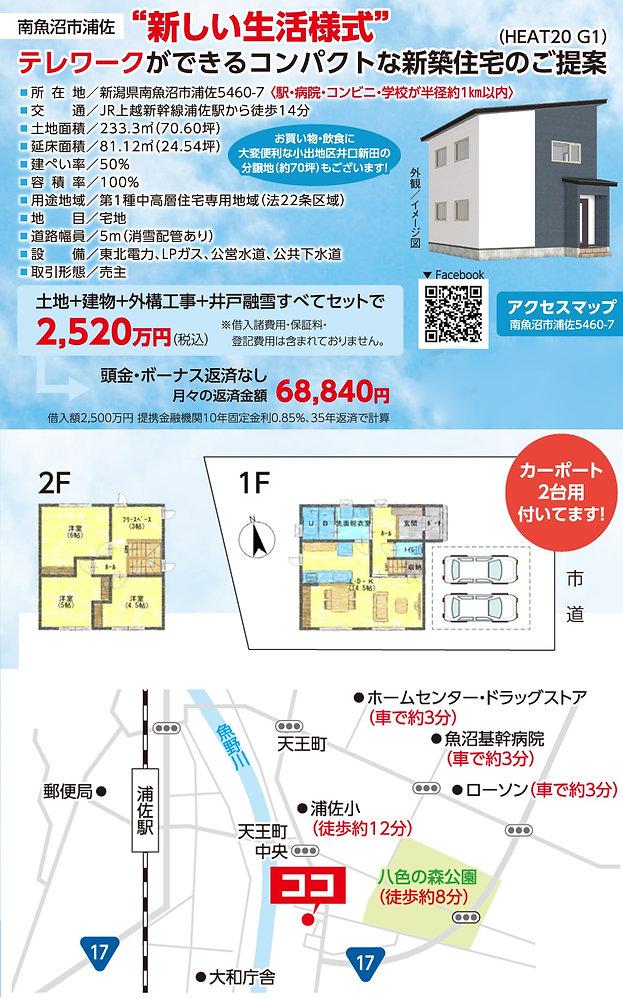新しい生活様式を取り入れた新築住宅プラン.jpg