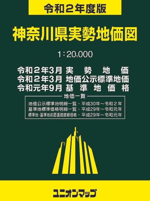 神奈川県実勢地価図【令和2年度版】