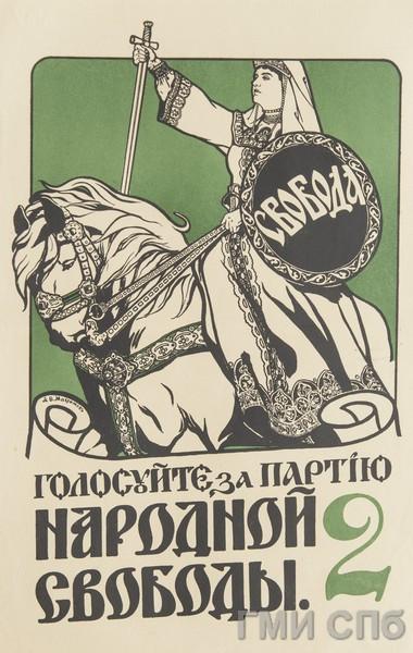 propaganda comunista soviética