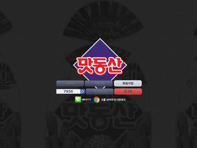 맛동산 먹튀사이트 확정 bro-bb.com