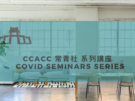 CCACC Health Month Resources CCACC健康月服务:疫情期间的健康讲座