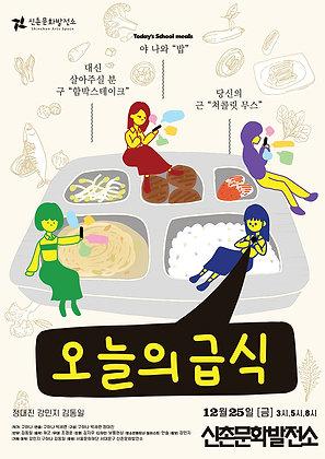 손가락낭독극 <오늘의 급식>