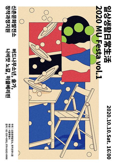 [창작과정지원] 2020 MU Festa vol.1 일상생활 日常生活