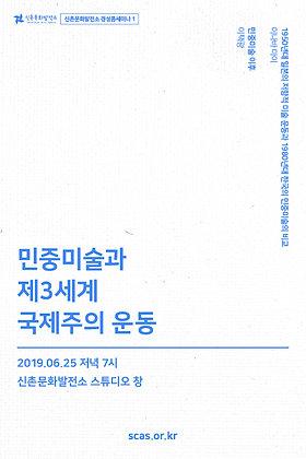 경성콤세미나1. 민중미술과 제3세계 국제주의 운동