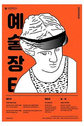 신촌문화발전소X씨더썬 <예술장터>