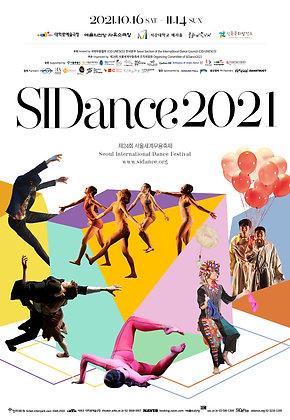 2021서울세계무용축제 He Jin Jang Dance <흐르는.>