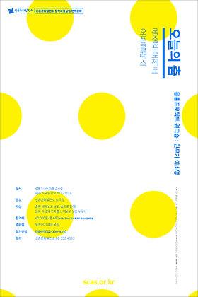 [연계강좌] 몸춤프로젝트 오픈클래스 <오늘의 춤>