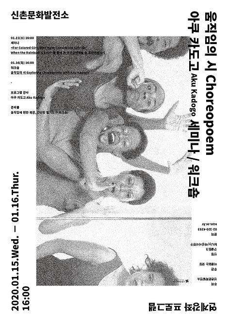 """[문화예술연계강좌] """"움직임의 시 Choreopoem"""" 아쿠 카도고Aku Kadogo 세미나 / 워크숍"""