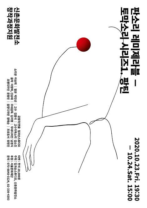 [창작과정지원] 판소리 레미제라블 토막소리 시리즈1. 팡틴