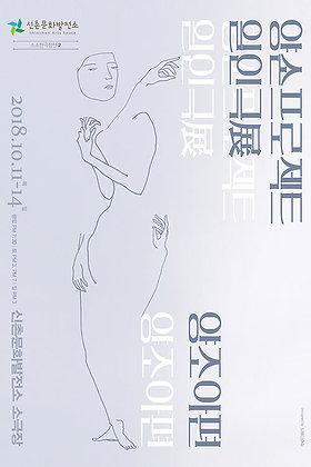 소소한극장전. 양손프로젝트 1인극展 : 양조아편