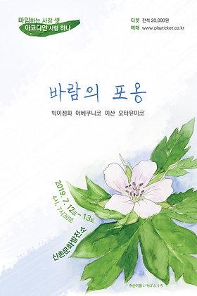[상반기대관] 바람의 포옹