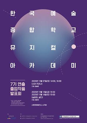 한국예술종합학교 뮤지컬아카데미 7기 연출 졸업작품 발표회 <사라 카리나>