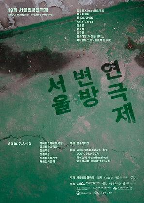 제19회 서울변방연극제 워크룸