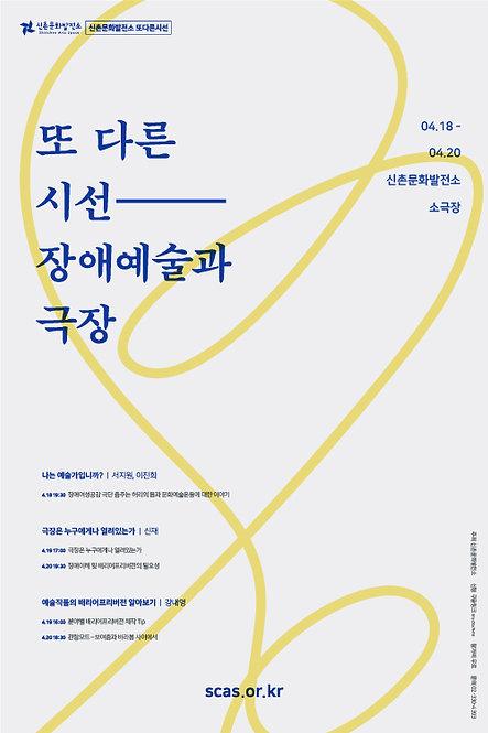 [또다른시선] 장애예술과 극장