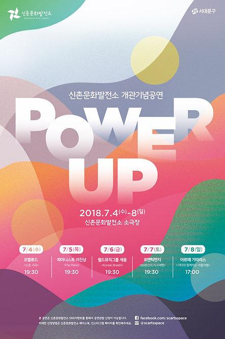 개관기념공연 <POWER UP!>