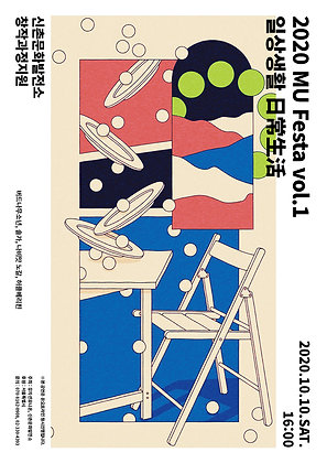2020 MU Festa vol.1 일상생활(日常生活)
