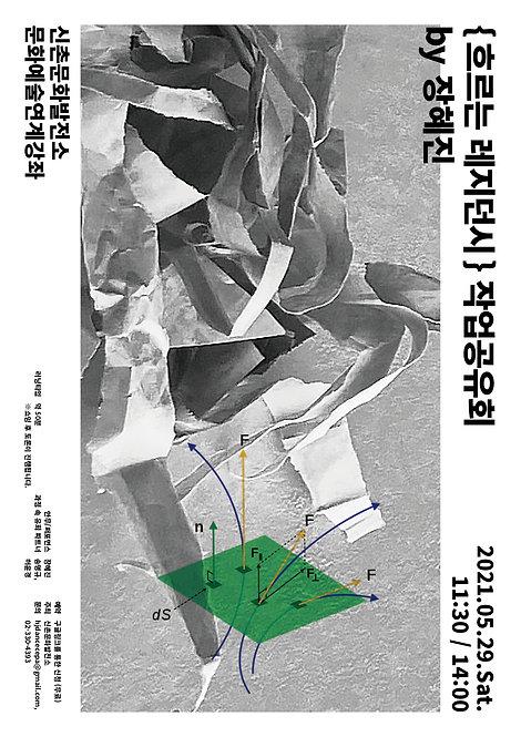 {흐르는 레지던시} 작업공유회 by 장혜진