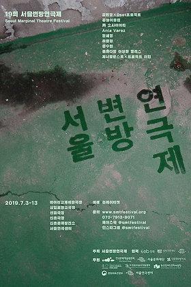 2019 서울변방연극제 워크룸