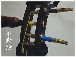 不動絃トップ用1.jpg