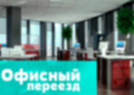 Офисный переезд Красноярск.
