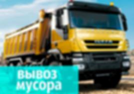 Вывоз мусора в Красноярске недорого. Вывоз строительного мусора, старой мебели и бытовой техники в Красноярске недорого.