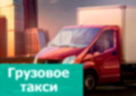 Грузовое такси Красноярск ГАЗель недорого.