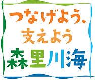森里川海ロゴ.jpg