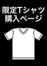 Tシャツ販売.003.jpeg