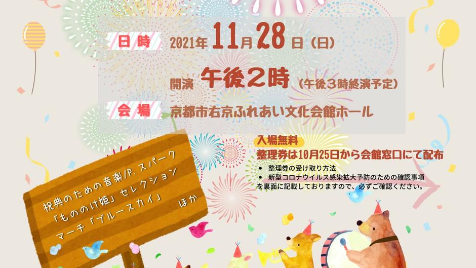 【告知】ひだまりコンサート2021 -11/28(日)-