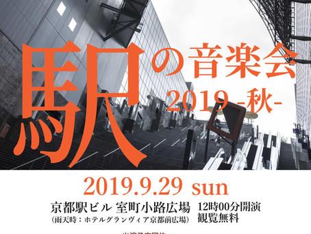 駅の音楽会2019‐秋- [9/29(日)] 告知!