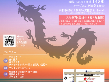 ひだまりコンサート2019 [12/1(日)] 告知!!