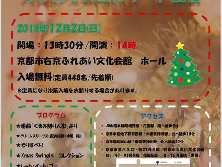 クリスマスコンサート2018 告知!